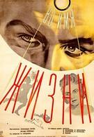 Во имя жизни (1947)