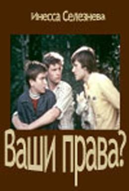 Постер фильма Ваши права? (1974)