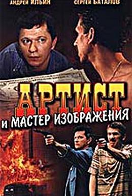 Постер фильма Артист и мастер изображения (2000)