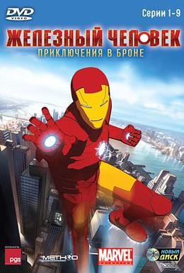 Постер фильма Железный человек: Приключения в броне (2008)