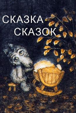 Постер фильма Сказка сказок (1979)