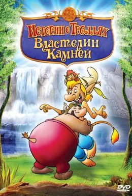 Постер фильма Истории о троллях (1999)