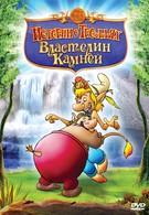 Истории о троллях (1999)