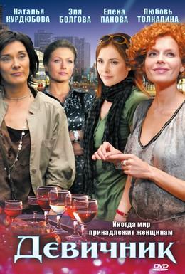 Постер фильма Девичник (2009)