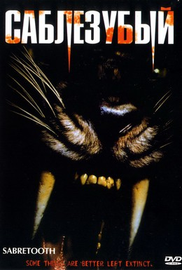 Постер фильма Саблезубый (2002)