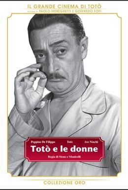 Постер фильма Тото и женщины (1952)