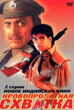 Постер фильма Кровопролитная схватка (1994)
