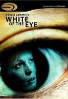 Закатив глаза (1987)