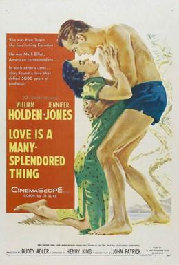 Постер фильма Любовь — самая великолепная вещь на свете (1955)
