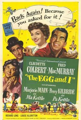 Постер фильма Неудачник и я (1947)