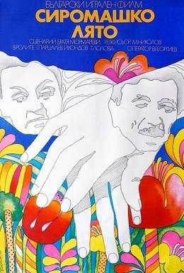 Постер фильма Бабье лето (1973)