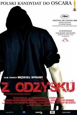 Постер фильма Возврат (2006)