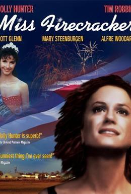 Постер фильма Мисс фейерверк (1989)