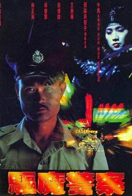 Постер фильма Чудо-полицейский (1990)