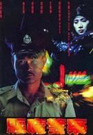 Чудо-полицейский (1990)
