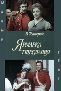 Постер фильма Ярмарка тщеславия (1976)