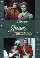 Ярмарка тщеславия (1976)