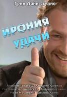 Ирония удачи (2010)