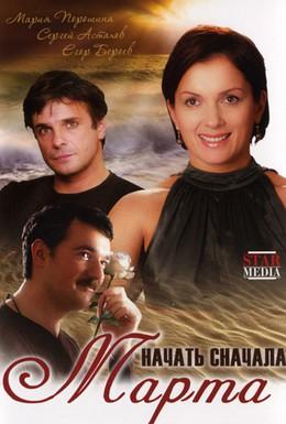 Постер фильма Начать сначала. Марта (2008)