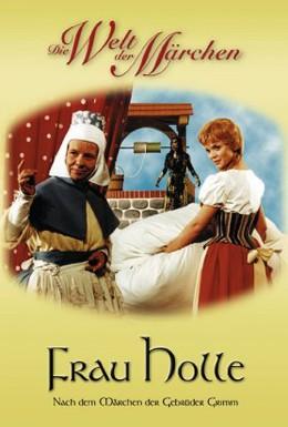 Постер фильма Госпожа Метелица (1963)