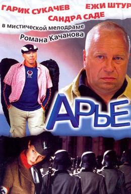 Постер фильма Арье (2004)