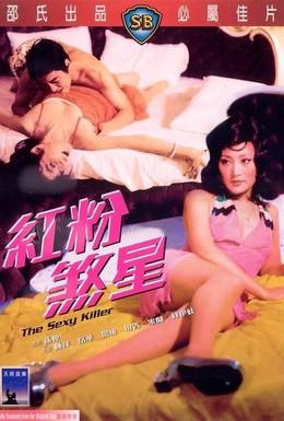 Постер фильма Сексуальный убийца (1976)