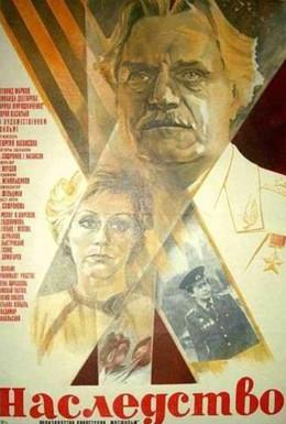 Постер фильма Наследство (1984)