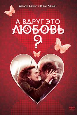 Постер фильма А вдруг это любовь? (2007)