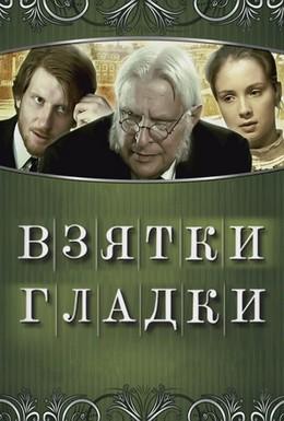Постер фильма Взятки гладки (2008)