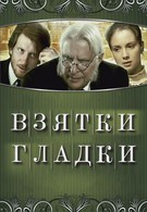 Взятки гладки (2008)