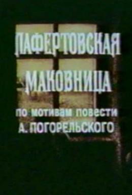 Постер фильма Лафертовская маковница (1986)