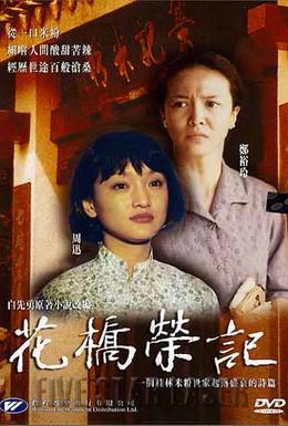 Постер фильма Моя закусочная рисовой лапши (1998)