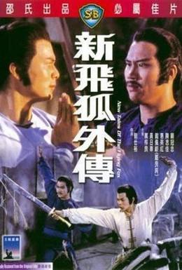 Постер фильма Новые рассказы о летающем лисе (1984)