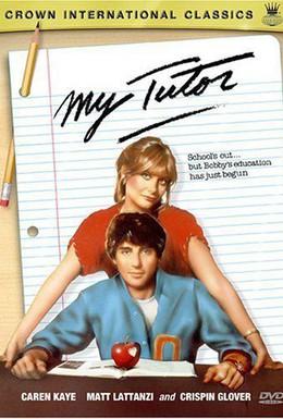 Постер фильма Мой наставник (1983)