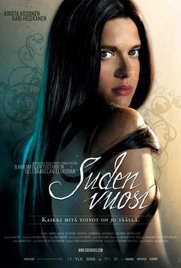 Постер фильма Год волка (2007)