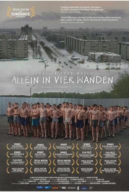 Постер фильма Один в четырех стенах (2007)
