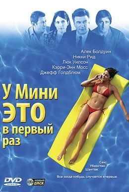 Постер фильма У Мини это в первый раз (2006)