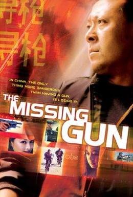 Постер фильма Пропавшее оружие (2002)