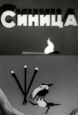 Постер фильма Синица (1944)