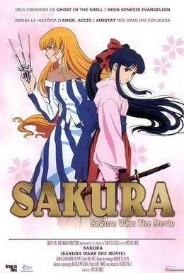 Постер фильма Сакура: Война миров (2001)