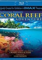 Приключения на Коралловом Рифе (2003)