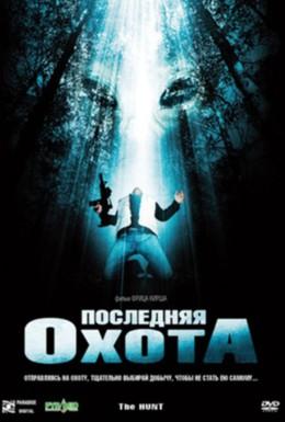 Постер фильма Последняя охота (2006)