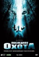 Последняя охота (2006)