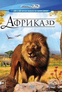 Постер фильма Африка 3D (2011)