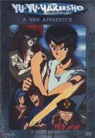 Отчёт о буйстве духов (1994)