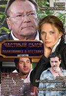 Частный сыск полковника в отставке (2010)