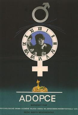 Постер фильма Удочерение (1975)