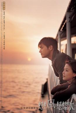 Постер фильма Ветер любви, песня любви (1999)
