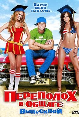 Постер фильма Переполох в общаге: Выпускной (2009)