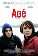 Аве (2011)